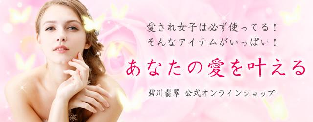 あなたの愛を叶える-碧川翡翆公式オンラインショップ