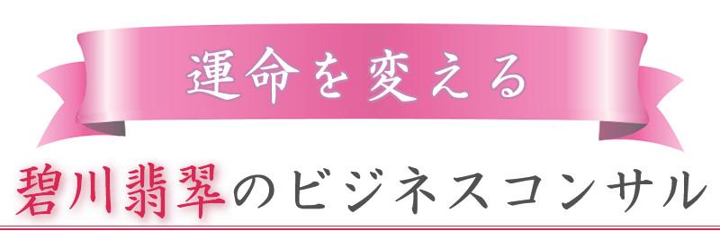 運命を変える碧川翡翆のビジネスコンサル